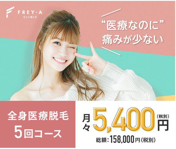 freya202104